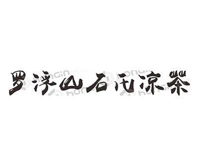 罗浮山石氏凉茶转曲线.jpg